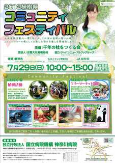 植樹祭2012.jpg