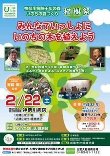 植樹祭ポスター201401_B301.jpg